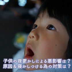 子供の夜更かしによる悪影響は?原因&寝かしつける為の対策は?