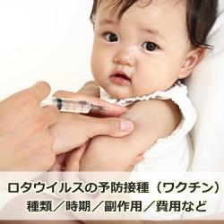 ロタウイルスの予防接種(ワクチン)の種類/時期/副作用/費用など