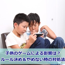 kodomo-game1