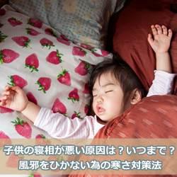 子供の寝相が悪い原因は?いつまで?風邪をひかない為の寒さ対策法