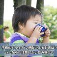 飲み物を飲む子供