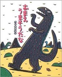ティラノザウルスシリーズ おまえうまそうだな