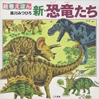 絵巻えほん 新・恐竜たち