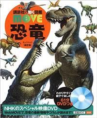 MOVE恐竜