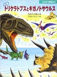 恐竜トリケラトプスとギガノトサウルス
