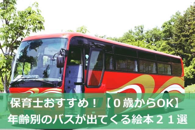 保育士おすすめ!【0歳からOK】年齢別のバスが出てくる絵本21選