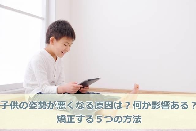 子供の姿勢が悪くなる原因は?何か影響ある?矯正する5つの方法