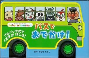 ベイビー・アンパンマン バスでおでかけ!