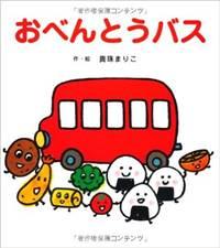 おべんとうバス