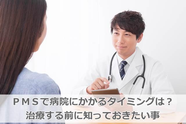 医者と女性