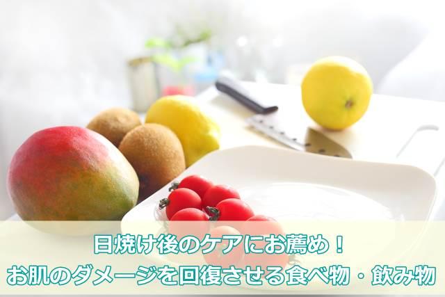 フルーツなど