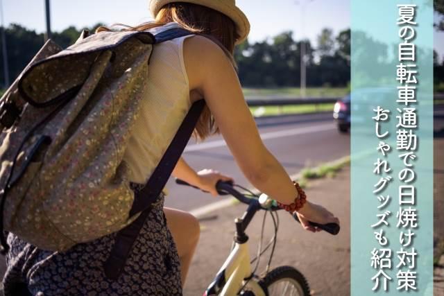 自転車に乗る女性