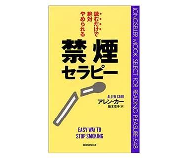 禁煙セラピー