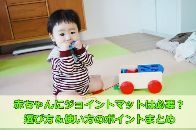 ジョイントマットで遊ぶ赤ちゃん