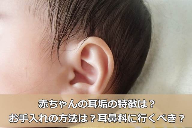 赤ちゃんの耳