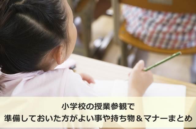 授業中の女の子