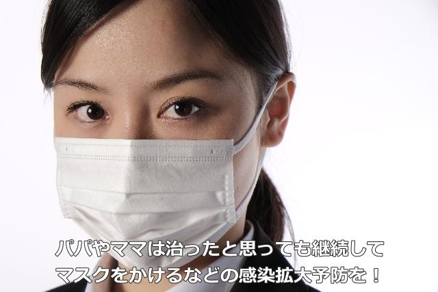 マスクをしているママ
