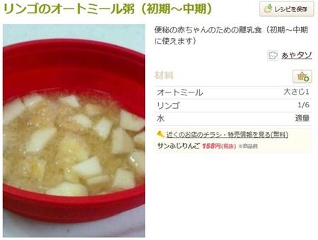リンゴのオートミール粥(初期~中期)