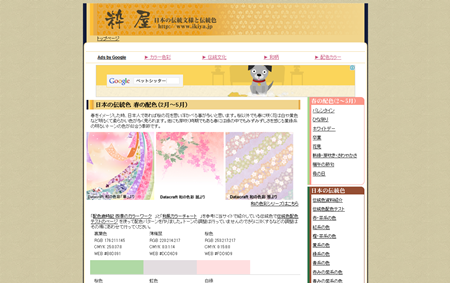 粋屋 日本の伝統模様と伝統色・春の配色(2月~5月)