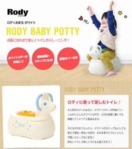 ロディおまる RODY BABY POTTY