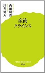 産後クライシス (ポプラ新書)