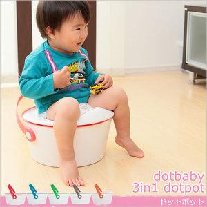 dotbaby 3in1 dotpot ドットポット