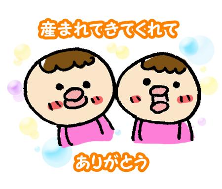 双子の赤ちゃんの誕生日