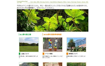 夢の島公園 夢の島熱帯植物館