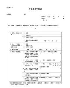 厚生労働省 社内様式・育児休業申出書
