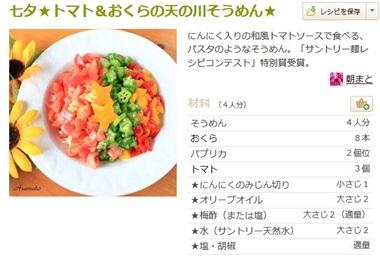 七夕★トマト&おくらの天の川そうめん★