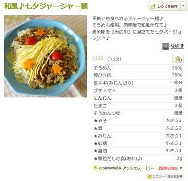 和風♪七夕ジャージャー麺