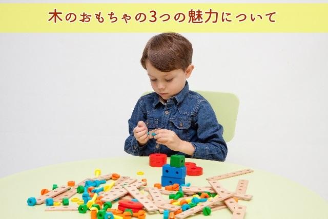 木のおもちゃで遊ぶ子供