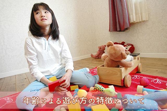 積み木で遊ぶ女の子