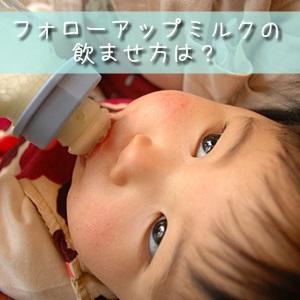 フォローアップミルクを飲む赤ちゃん