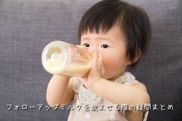 フォローアップミルクを飲む女の子