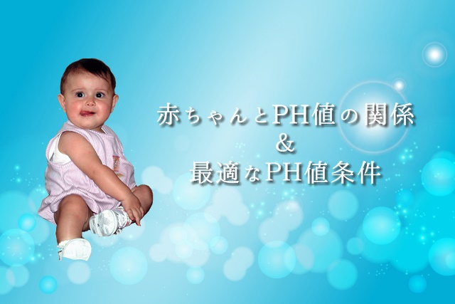 赤ちゃんとお水