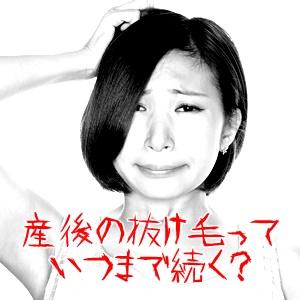 抜け毛で悩む女性