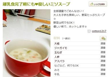 優しいみそスープ