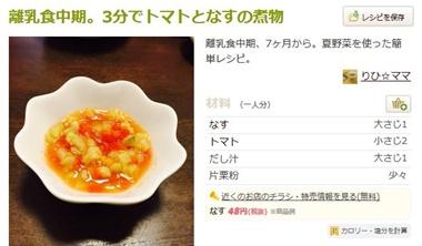 3分で。なすとトマトの煮物