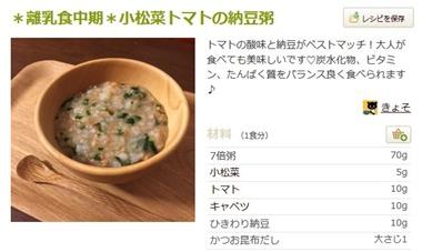 小松菜トマトの納豆粥