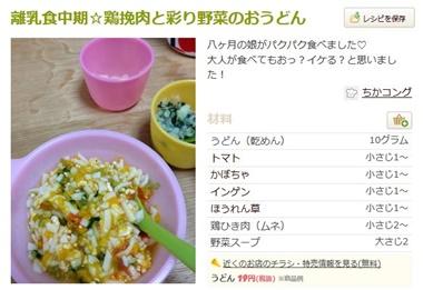 鶏ひき肉と彩り野菜のおうどん