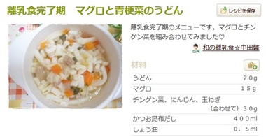 マグロと青梗菜のうどん