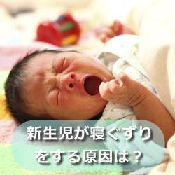 寝ぐずりをしている新生児