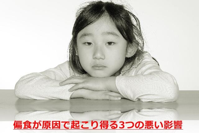 鬱気味の女の子