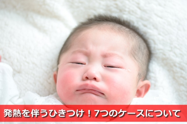 泣きそうな赤ちゃん