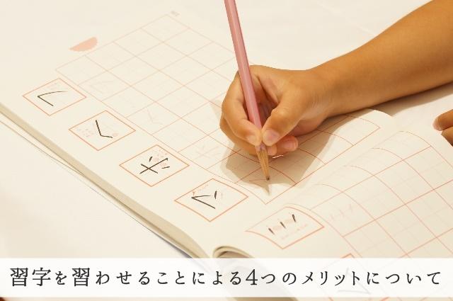 字の練習をしている幼児