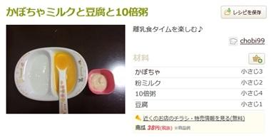 かぼちゃミルク