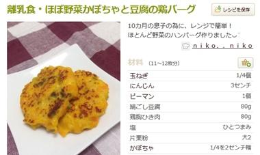 ほぼ野菜かぼちゃと豆腐の鶏バーグ