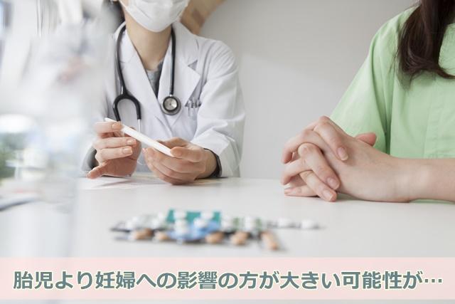 医師と妊婦
