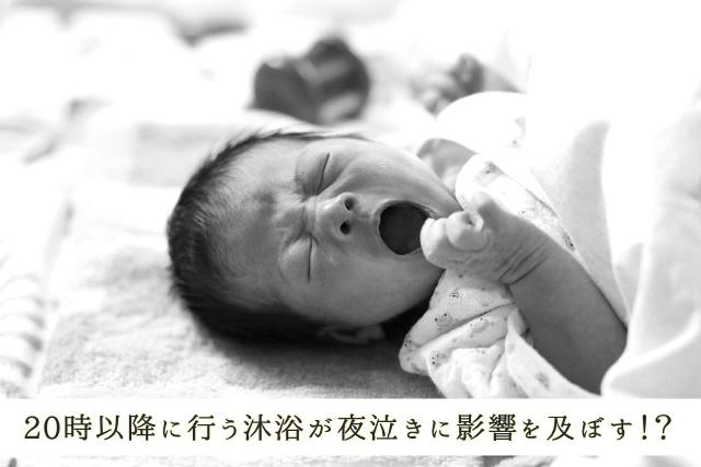 夜泣きをする新生児